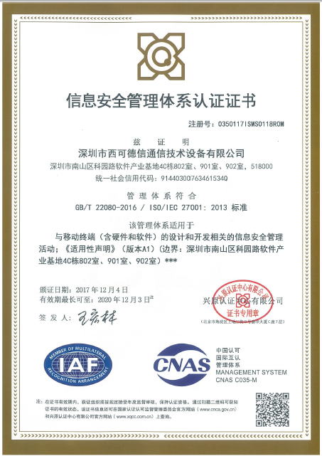 ISO27001证书
